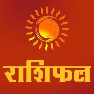 astrosage-daily-horoscope-in-hindi 1