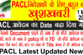 ऑनलाइन आवेदन pacl 2019 date increased
